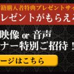 【島田弘出版記念!】書籍購入者特典プレゼントサイト