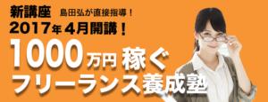 【島田弘直接指導】1000万円稼ぐフリーランス養成塾