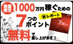 1000万円稼ぐための7つのポイント