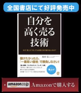 【全国書店にて好評発売中】自分を高く売る技術 〜なぜ「値上げ」をしてもお客さまが離れないのか?