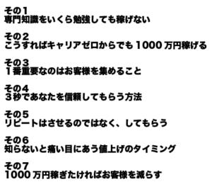島田弘1000万円稼ぐための7つのポイント