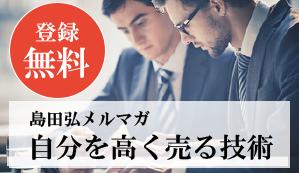島田 弘メルマガ 私がメンターから学んだ1000万円思考のすべて