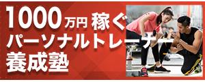 1000万円稼ぐパーソナルトレーナー養成塾